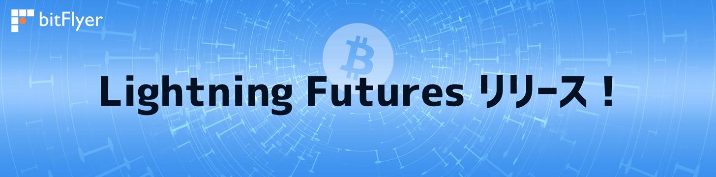 新サービス Lightning Futures(ビットコイン先物)をリリースいたしました!