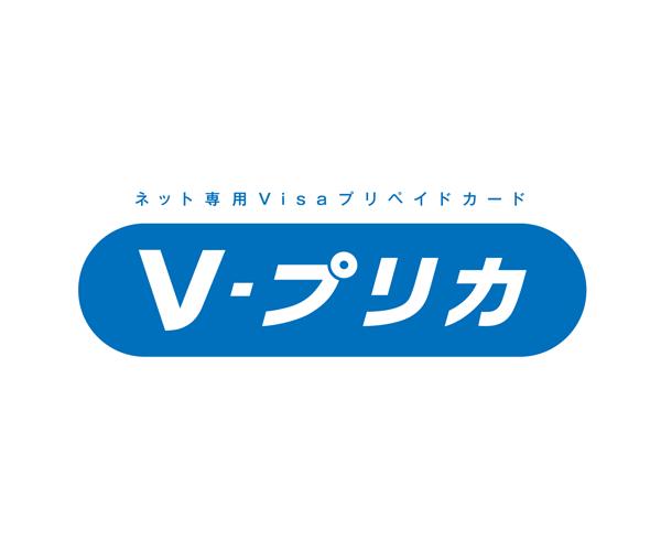 V-プリカ