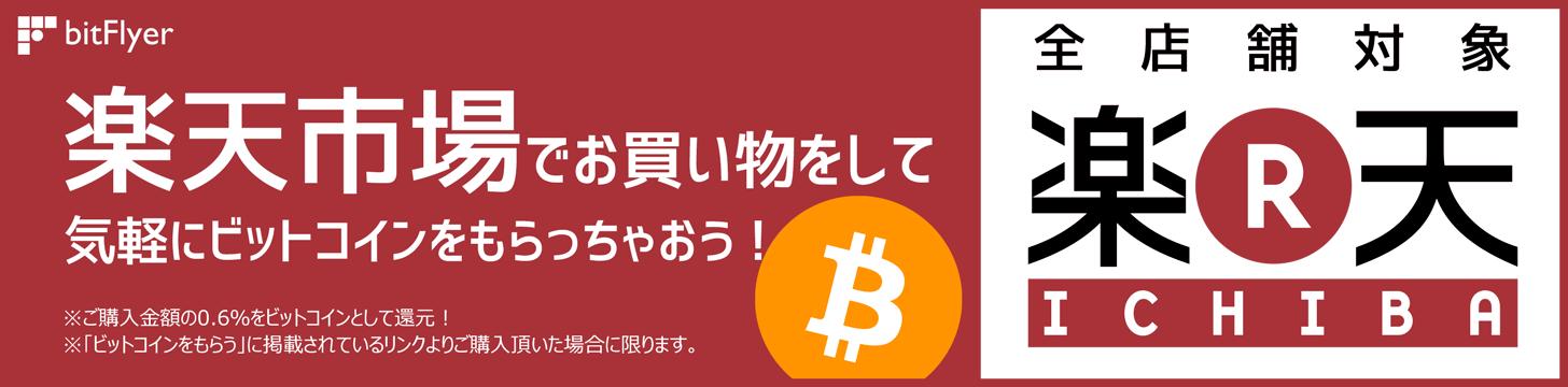 楽天市場でビットコインがもらえちゃう!