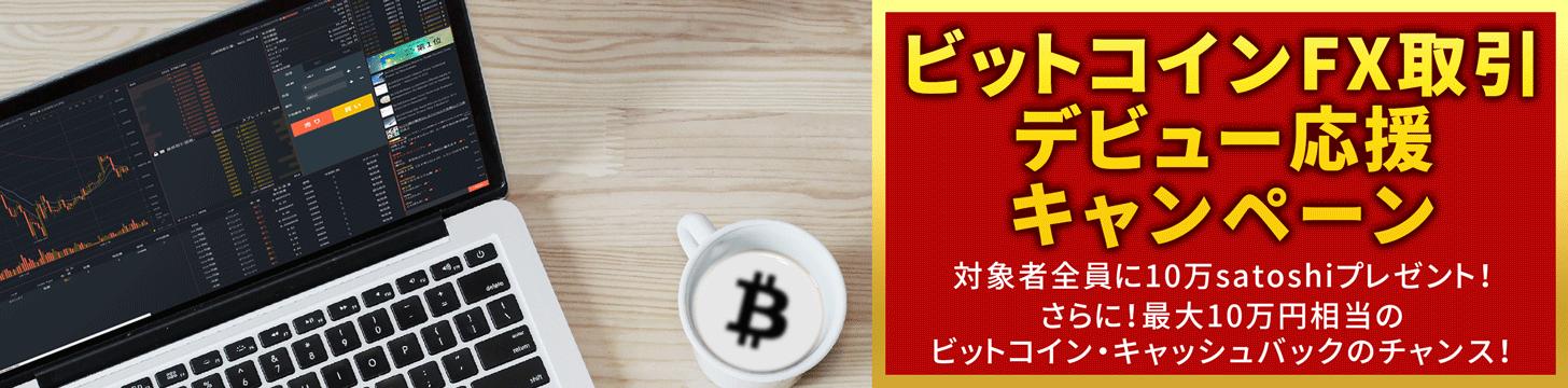 ビットコインFX取引デビュー応援キャンペーン