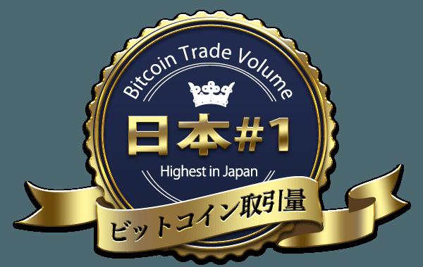 ビットコイン取引量日本一