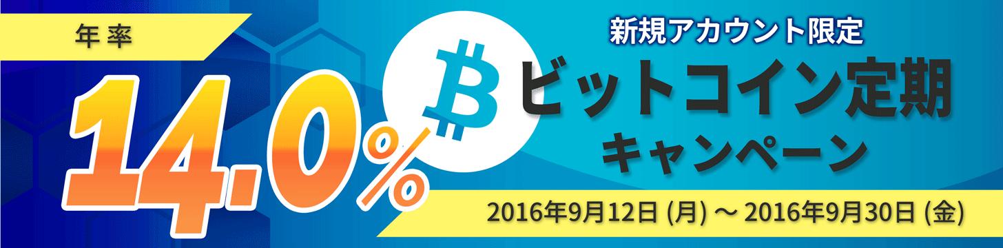 ビットコイン定期キャンペーン