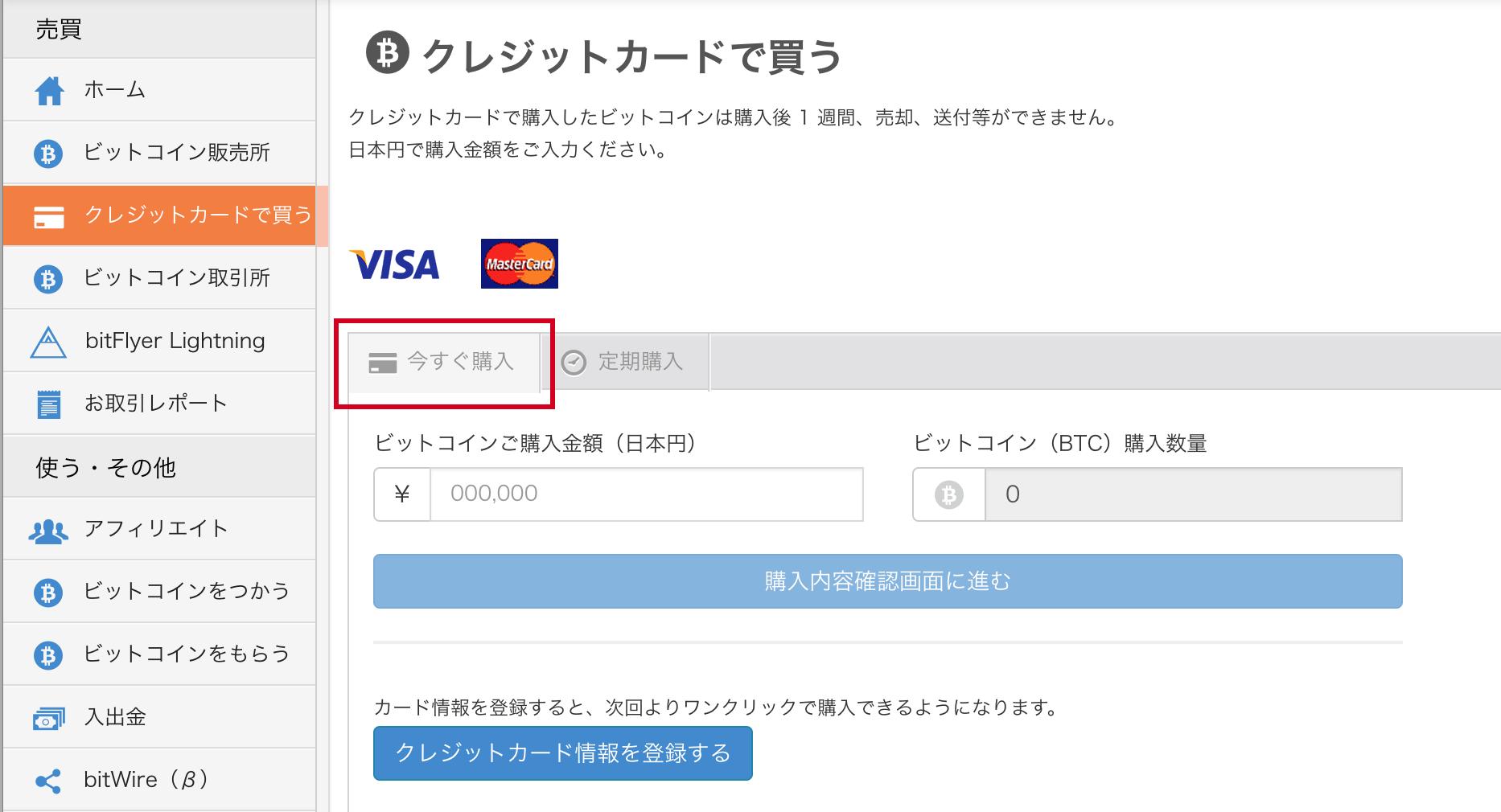 ご利用方法1 クレジットカードで今すぐ買う