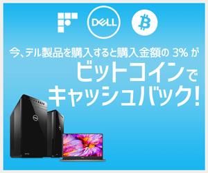 デル製品を購入してビットコインをもらおう!