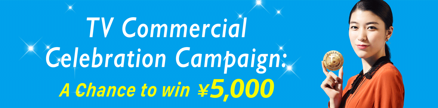 TV Commercial Celebration Campaign: A chance to win ¥5,000