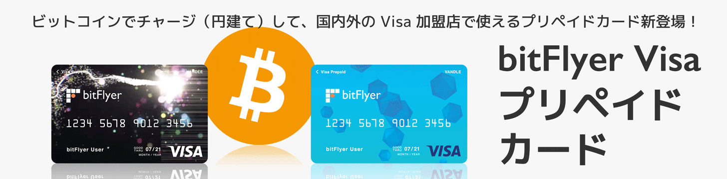 bitFlyer VISA プリペイドカード 抽選で 1,000 名様にプレゼント!