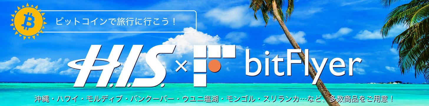 H.I.S.でビットコイン決済提供開始!