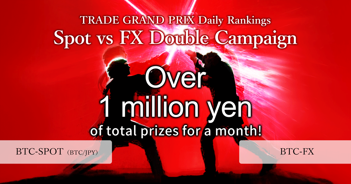TRADE GRAND PRIX Daily Ranking Customers with the highest trade volume in BTC Spot and BTC-FX markets during the campaign period will receive a Bitcoin present relative to their ranking.