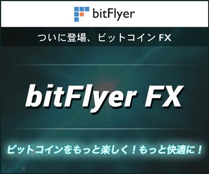 ついに登場、ビットコインFX