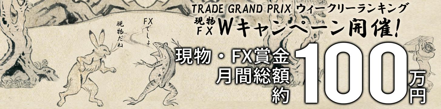 TRADE GRAND PRIX ウィークリーランキング